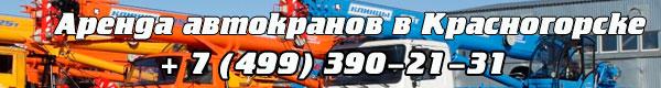 аренда автокранов и манипуляторов в Красногорске